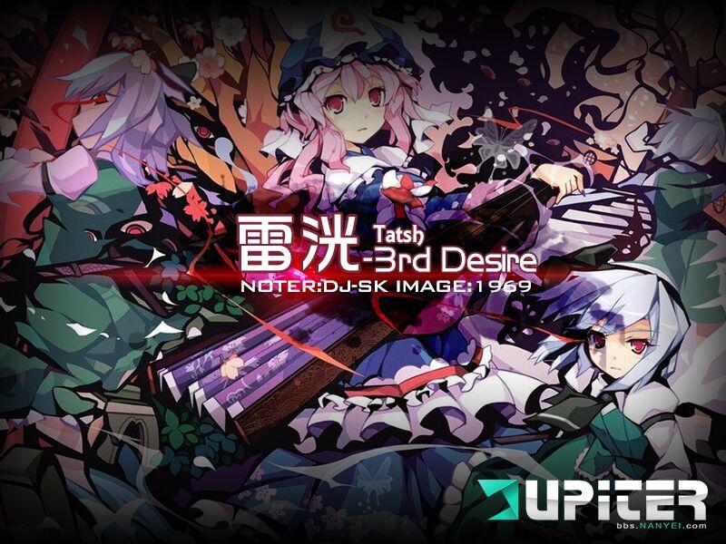 木星雷洸-3rd Desire.jpg