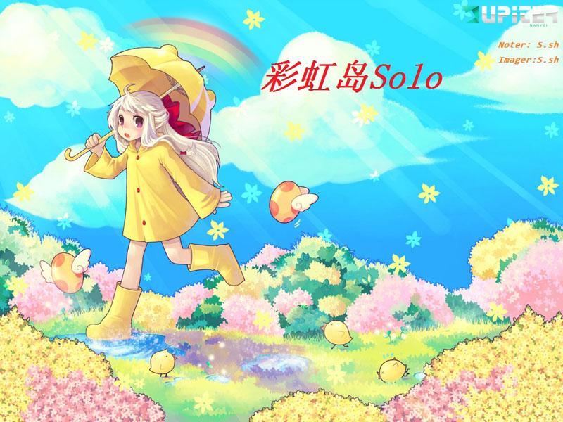 彩虹岛Solo.jpg